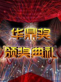 华鼎奖颁奖典礼 2013