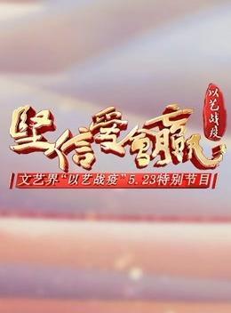 """《坚信爱会赢》文艺界""""以艺战疫""""5.23特别节目"""