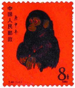 庚申年猴票