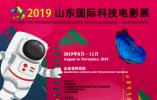 看科技电影就到山东省科技馆 2019山东国际科技电影展启幕
