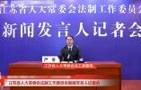 江苏社会信用条例明年起实施,明确不得以政府换届机构调整为由违约毁约