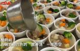 """高考倒计时30天!南京这所高中为考生准备五颜六色""""营养汤"""""""