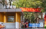 省级宜居示范街区长啥样?南京的天津新村发生了这些变化……