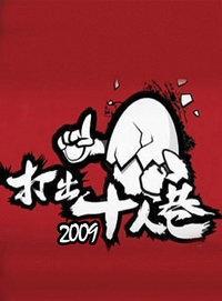 打出十人巷 2009