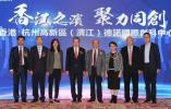 在香港设立国际科创中心 杭州高新区(滨江)意欲为何?