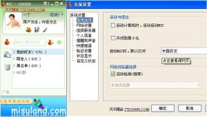 米鼠MSN客户端