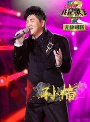《我是歌手》第三季孙楠