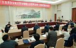 《江苏省公安机关警务辅助人员管理条例》贯彻实施座谈会在宁召开