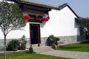 汉阴县三沈纪念馆