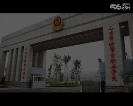 山东司法警官职业学院