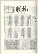 《抗战》三日刊