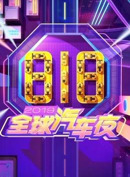 2019湖南卫视818全球汽车夜