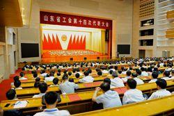山东省工会第十四次代表大会