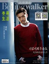 北京漫步-本来生活