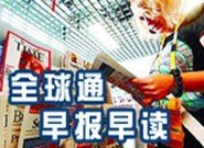 全球通早报早读_中山FM96.7广播