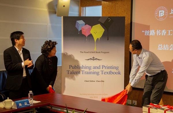 """上海职业教育走出去""""走出去"""" 《出版印刷人才培养教材》英文版发布"""