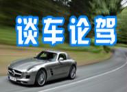 谈车论驾_中山FM88.8