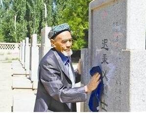 艾买尔  依提为烈士擦墓碑
