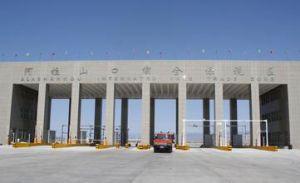 新疆保税区