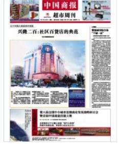 中国商报-超市周刊
