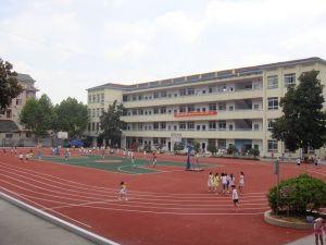昌化镇第一小学