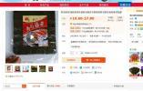 扩散!新公布6批次不合格食品,部分仍在网上热销,千万别买!