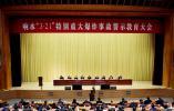 江苏召开响水特别重大爆炸事故警示教育大会,省委书记省长提明确要求