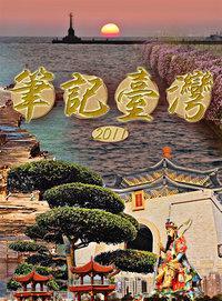 笔记台湾 2011