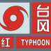 颱風紅色預警信號