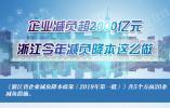 浙江发布新政 预计2019年为企业减负2000亿元