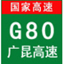 G80-广昆高速