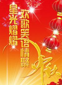 星光熠熠欢歌笑语情聚中秋 2012
