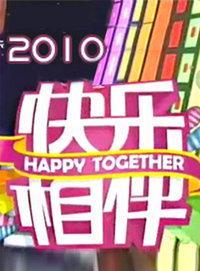 快乐相伴 2010