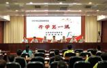 """江蘇舉辦2021年研究生""""開學第一課""""活動"""