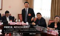 【光明图刊】李国璋代表:保护长江生态是责任
