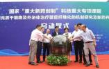 国家级生物医药项目在萧山启动 打造杭州细胞制备中心