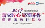 """""""薪火匠心 感知齐鲁""""媒体采访行活动 第三站潍坊"""