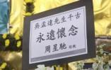 周星馳第一個到達吳孟達設靈儀式現場。悼念9分鐘後離開