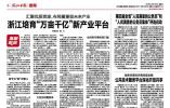 """浙报点赞织里童装:功夫熊猫""""落户"""" 网红直播""""带货"""""""