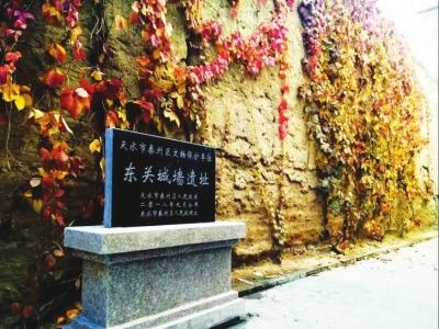 天水将在东关古城墙遗址处建一座公园