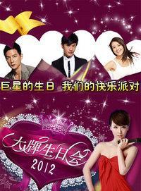大牌生日会 深圳卫视 2010
