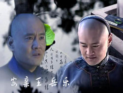 王辉扮演的岳乐