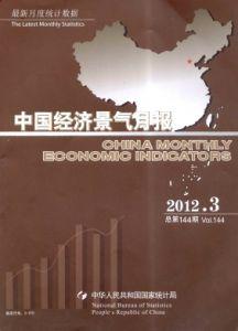 《中国经济景气月报》
