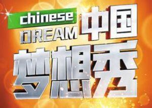 品牌节目中国梦想秀