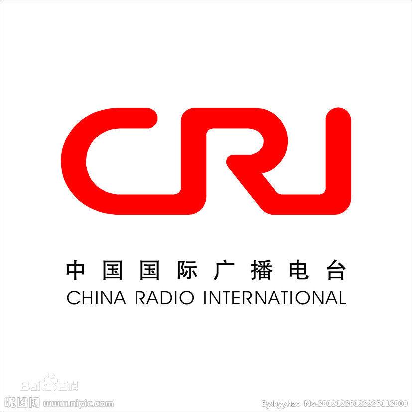 中国国际广播电台