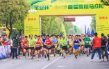 """绍兴首届""""五星3A""""乡村马拉松系列赛首站开跑"""