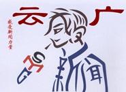 云广新闻_云南新闻广播