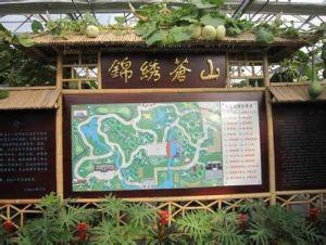苍山县农业示范园