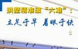 """一图看懂丨""""战疫情、促发展"""" 杭州各地亮招打擂"""