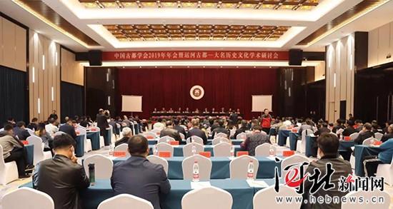 中国古都学会2019年年会在大名召开